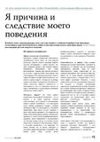 PDF - RU Ich bin Ursache und Wirkung meines Verhaltens Projekt Belarus