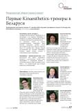 PDF - RU Erste Kinaesthetics TrainerInnen im Projekt Belarus